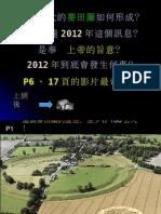 神秘巨大的麥田圈如何形成? 為何傳達 2012 年這個訊息? 是奉 上帝的旨意? 2012 年到底會發生何事?