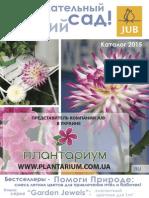 Каталог JUB Весна - Лето 2015