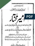 (Basharat Hussain) Ameer e Mukhtar