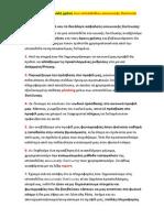 Βασικοί Κανόνες Για Ασφαλή Χρήση Των Ιστοσελίδων Κοινωνικής Δικτύωση