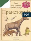 Decija Ilustrovana Enciklopedija - Politikin Zabavnik - Praistorija
