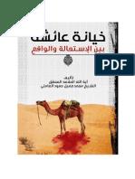 5eyanat3aesha.pdf
