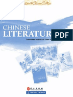 Chinese Ancient Literature List
