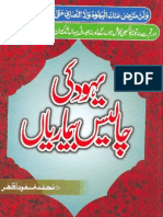 A very Good Book by Molana Masood Azhar dbh