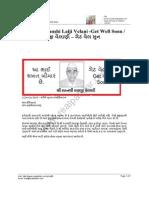 OE 60 – Ratanshi Lalji Velani -Get Well Soon / રતનશી લાલજી વેલાણી – ગેટ વેલ સુન