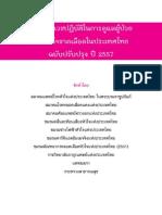 แนวทางเวชปฏิบัติในการดูแลผู้ป่วยโรคหัวใจขาดเลือดในประเทศไทย ฉบับปรับปรุงปี2557.pdf
