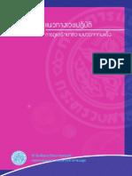 แนวทางเวชปฏิบัติการดูแลรักษาความปวดจากมะเร็ง.pdf