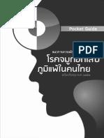 แนวทางการพัฒนาการตรวจรักษาโรคจมูกอักเสบภูมิแพ้ในคนไทย ฉบับปรับปรุง2554 Pocket Guide.pdf