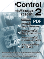 SPIIN TinyControl FirmWare Version 2