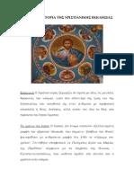 Syntomi_Istoria_tis_Hristianikis_Ekklisias.pdf
