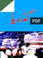 Gadariya by Ishfaq Ahmad