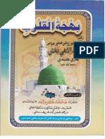 Bahjat-ul-Quloob