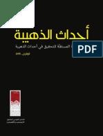تقرير اللجنة المستقلة للتحقيق في أحداث ذهيبة