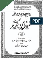 Tafseer Ibn Kaseer Para 15