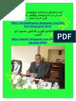 دكتور محمود أبو النصر وزير التربية والتعليم وزير لايعرف الا النجاح