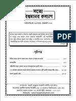 Haqqani Anjuman Patrika February - 2015