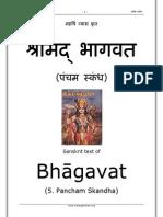 Bhagavatham moolam Part05