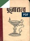 Puja Tattva -  Published by Gopinath Kaviraj_Part1.pdf
