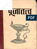 Puja Tattva -  Published by Gopinath Kaviraj_Part1.pdf