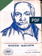 Akhanada Mahayoga of Gopinath Kaviraj - S.N. Khandelwal