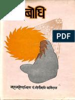 Sambodhi - Gopinath Kaviraj