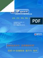 IP-guard V3-20070718