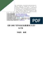 《新gre Issue写作论证论据素材大全》第一大类 社会发展类 素材电子版