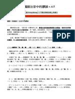 國語注音中的謬誤v.4.5