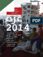No Safe Place | Gaza report | ARABIC