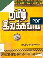 Tamil Ilakkanam Books for Tnpsc (1)