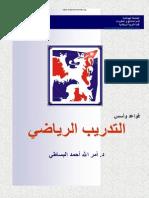 كتاب التشريح العضلي مترجم عربي pdf