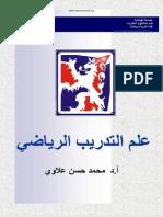علم التدريب الرياضي.pdf