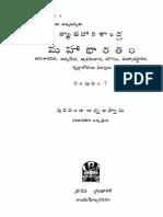 Vyavaharikandhra Mahabharatam Vol 7 1964
