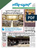 Union daily 24-2-2015.pdf