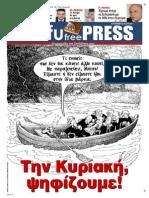 Corfu Free Press - issue 16 (23-1-2015)