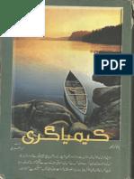 The Alchemest (Urdu Translation)