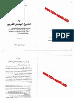droit penal marocain en arabe