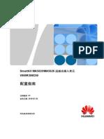 MA5620&MA5626 配置指南(V800R308C00_01).pdf