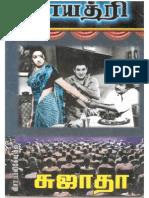 காயத்ரி - சுஜாதா.pdf
