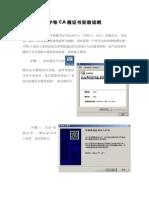 SRCA根证书安装说明手册