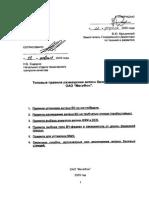ant_rules.pdf
