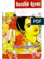 Devar Kovil Roja - IS.pdf