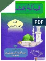 Qabalae Bakhshish by Allama Jameel Ur Rahmaan