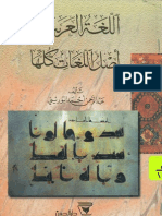 اللغة العربية أصل اللغات كلها عبد الرحمن أحمد البوريني
