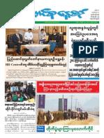 Union daily 25-2-2015.pdf