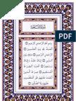 The Holy Quran (Full) القران الكريم  - نسخة كاملة من المصحف الكريم