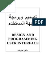 برمجة وتصميم واجهة المستخدم