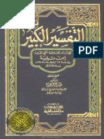 WQF 16 - Tafseer Al-Kabeer (Arabic)