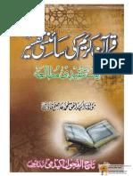 Quran Ki Sciencey Tafseer by Usaidul Haq Qadiri