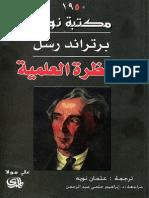 petrand_russel.pdf